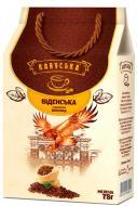 Кава мелена Кавуська Віденська 75 г (4820202060024)