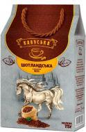 Кава мелена Кавуська Шотландська 75 г (4820202060192)