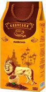 Кофе молотый Кавуська Львовский 250 г (4820202060031)