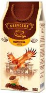 Кофе молотый Кавуська Венский 250 г (4820202060017)