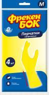 Рукавички нітрилові Фрекен Бок з манжетами міцні р.M 2 пар/уп. жовті