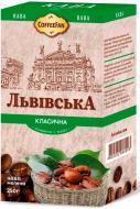 Кава мелена Кавуська Класична 250 г (4820202060093)