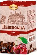Кофе молотый Кавуська Черри 250 г (4820202060123)