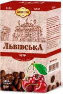 Кава мелена Кавуська Черрі 250 г (4820202060123)