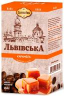 Кава мелена Кавуська Карамель 250 г (4820202060130)