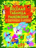 Книга Наталія Хаткіна  «Веселая таблица умножения в картинках и стихах» 978-617-08-0187-6