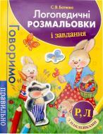 Книга Світлана Батяєва   «Логопедична розмальовка та завдання» 978-966-462-708-2