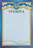 Грамота А4 синьо-блакитна