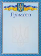 Грамота А4 блакитна