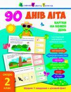 Зошит АРТ із розрізними картками Скоро 2 клас (289575)