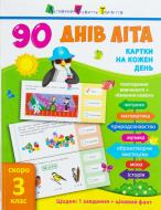 Зошит АРТ із розрізними картками Скоро 3 клас (289576)