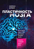 Книга Норман Дойдж «Пластичность мозга. Потрясающие факты о том, как мысли способны менять структуру и