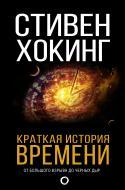 Книга Стівен Гокінґ «Краткая история времени» 978-5-17-102284-6