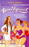 Книга Наталя Зубарєва «Вальс гормонів: маса тіла, сон, секс, краса і здоров'я - усе, мов на долоні» 978-617-7347-97-1