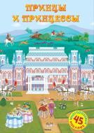 Книга «Принцы и принцессы» 978-5-389-07631-0
