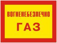 Табличка Вогненебезпечно! Газ 280х210 мм