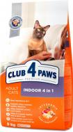 Корм Club 4 Paws Premium Indoor 4 в 1 5 кг