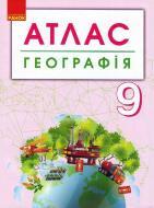 Географія 9 клас Атлас + контурні карти (Укр) Ранок (9786170958150) (344647)