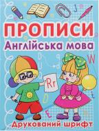 Книга «Англійська мова. Друкований шрифт» 978-617-7270-57-6
