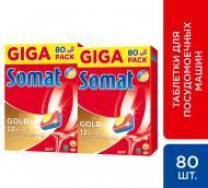 Таблетки для ПММ Somat Gold 80+80 шт.