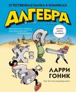 Книга Ларрі Гонік «Алгебра. Естественная наука в комиксах» 978-5-389-08904-4