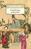 Книга Конфуцій  «Суждения и беседы» 978-5-389-09738-4