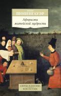 Книга Артур Шопенгауер  «Афоризмы житейской мудрости» 978-5-389-09820-6