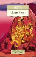 Книга Реріх М.  «Агни-йога» 978-5-389-09834-3