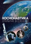 Книга Галина Желєзняк «Космонавтика. Відкриття Всесвіту» 978-966-180-482-0
