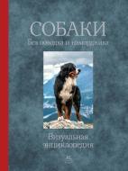 Книга Тамсін Пікерел   «Собаки. Без поводка и намордника» 978-5-389-06335-8