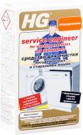 Засіб HG для чистки посудомийних та пральних машин 100 г