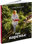 Книга Олена Долецька   «Про варенье» 978-5-389-10803-5