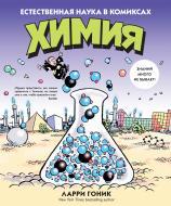 Книга Ларрі Гонік «Химия. Естественная наука в комиксах» 978-5-389-08905-1