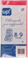 Обкладинка для підручників 8-9 клас 9 од. UP! (Underprice)
