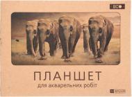 Планшет для акварельних робіт Слони
