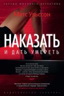 Книга Матс Ульссон   «Наказать и дать умереть» 978-5-389-09211-2