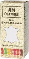 Фарба для виробів зі шкіри AM Coatings 35 мл білий