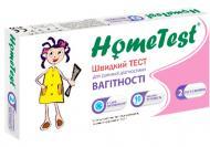 Тест-смужка HomeTest на визначення вагітності 5+1 шт.
