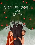 Книга Георгій Коваленко «Біблійні історії для дітей» 978-966- 97610-1- 9