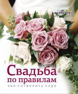 Книга «Свадьба по правилам. Как сотворить чудо» 978-5-389-04341-1