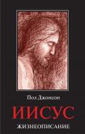 Книга Пол Джонсон   «Иисус. Жизнеописание» 978-5-389-07593-1