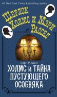 Книга Лорі Кінг   «Холмс и тайна пустующего особняка» 978-5-389-06303-7