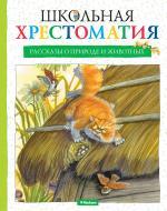 Книга «Школьная хрестоматия. Рассказы о природе и животных» 978-5-389-02205-8