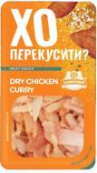 Снеки Бащинський Dry chicken curry 50 г