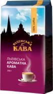 Кава мелена Віденська кава Ароматна 250 г