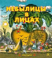 Книга «Небылицы в лицах» 978-5-389-03797-7