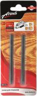 Ножі для рубанка Атака 75 мм 2 шт. 090104