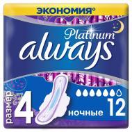 Прокладки гігієнічні Always Platinum Night ultra 12 шт.