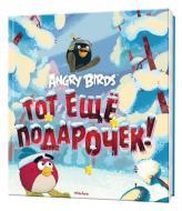 Книга Томі Контіо «Angry Birds. Тот еще подарочек!» 978-5-389-04636-8