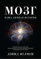 Книга Девід Іглмен «Мозг. Ваша личная история» 978-5-389-10635-2